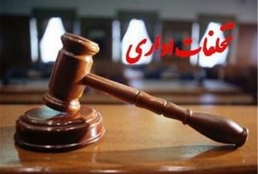 ۱۲۷ نفر به هیات تخلفات اداری و دستگاه های مربوطه استان کردستان معرفی شدند