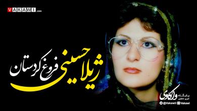 ژیلا حسینی