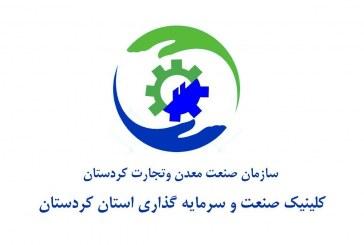 برای اولین بار در ایران؛ کلینیک صنعت و سرمایه گذاری در استان کردستان راه اندازی می شود