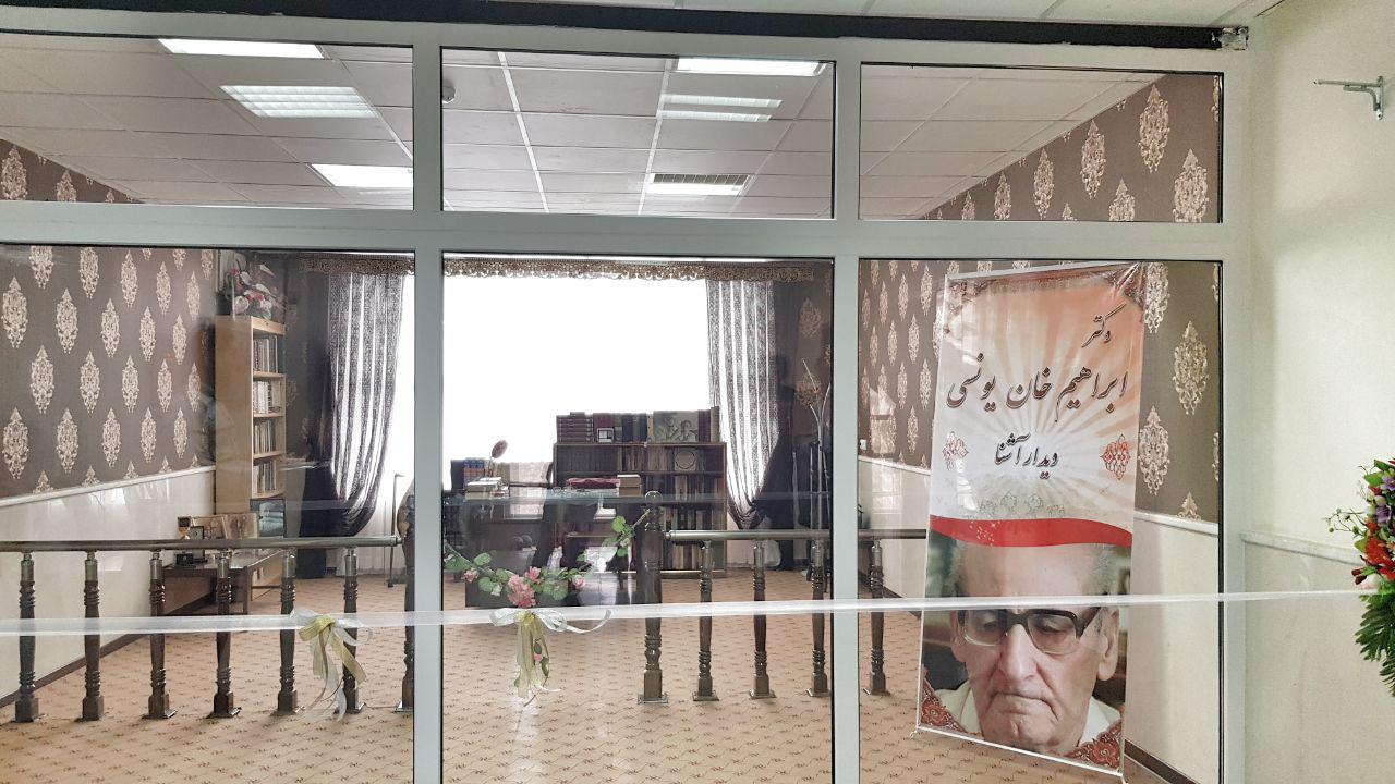 کتابخانه و اطاق شخصی دکتر ابراهیم یونسی به دانشگاه پیام نور بانه اهدا شد