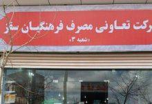شرکت تعاونی فرهنگیان