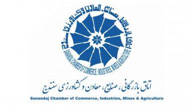 تب و تاب انتخابات اتاق بازرگانی کردستان