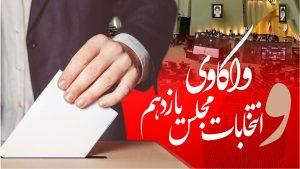 آغاز نامنویسی داوطلبان یازدهمین دوره مجلس شورای اسلامی