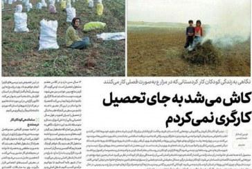 <span style='color:black;font-size:14px;'>نگاهی به زندگی کودکان کار کردستانی که در مزارع به صورت فصلی کار می کنند</span><br>کاش می شد به جای تحصیل کارگری نمی کردم