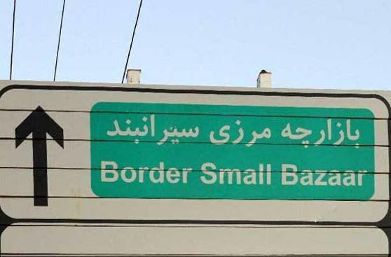از نظر کردستان عراق مرز سیرانبند بانه تا ۱۵ روز آینده گشوده می شود