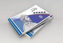 دفترچه تأمین اجتماعی